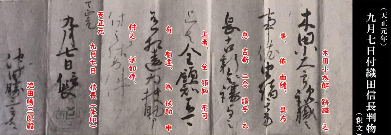 天正元年九月七日付織田信長朱印状+釈文
