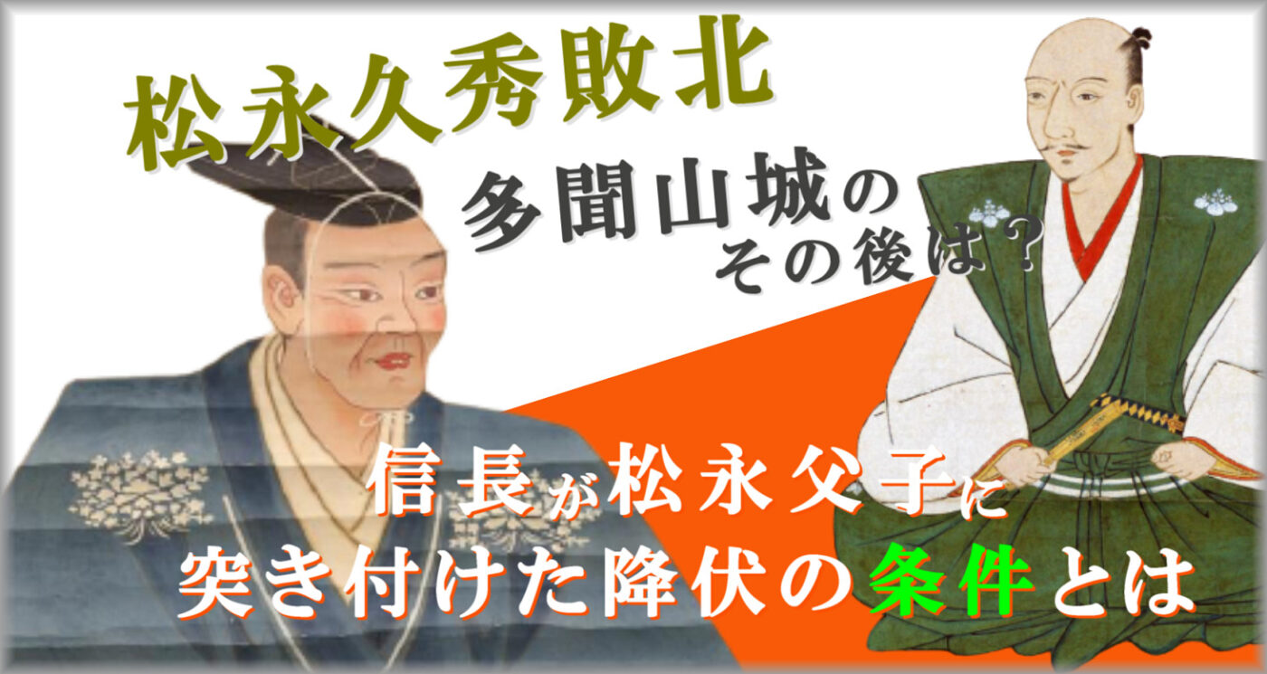 久秀敗北 信長が松永父子に突き付けた降伏の条件とは
