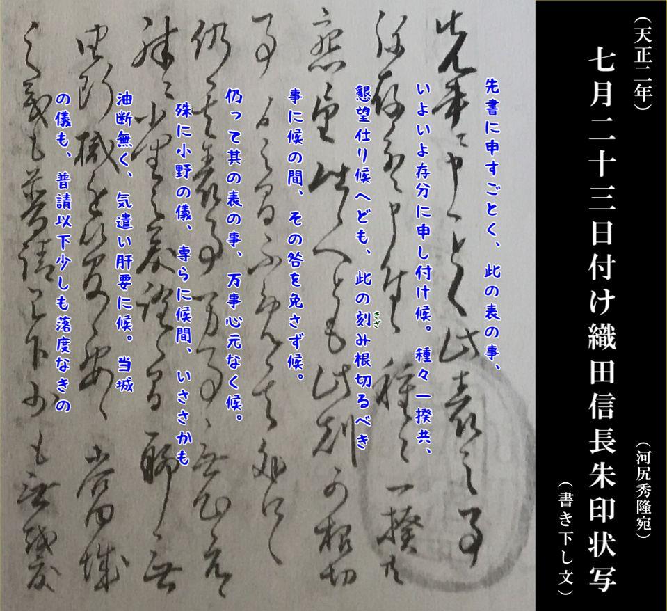 (天正二年)七月二十三日付け織田信長朱印状写a+書き下し文