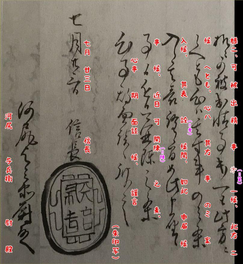 (天正二年)七月二十三日付け織田信長朱印状写b+釈文