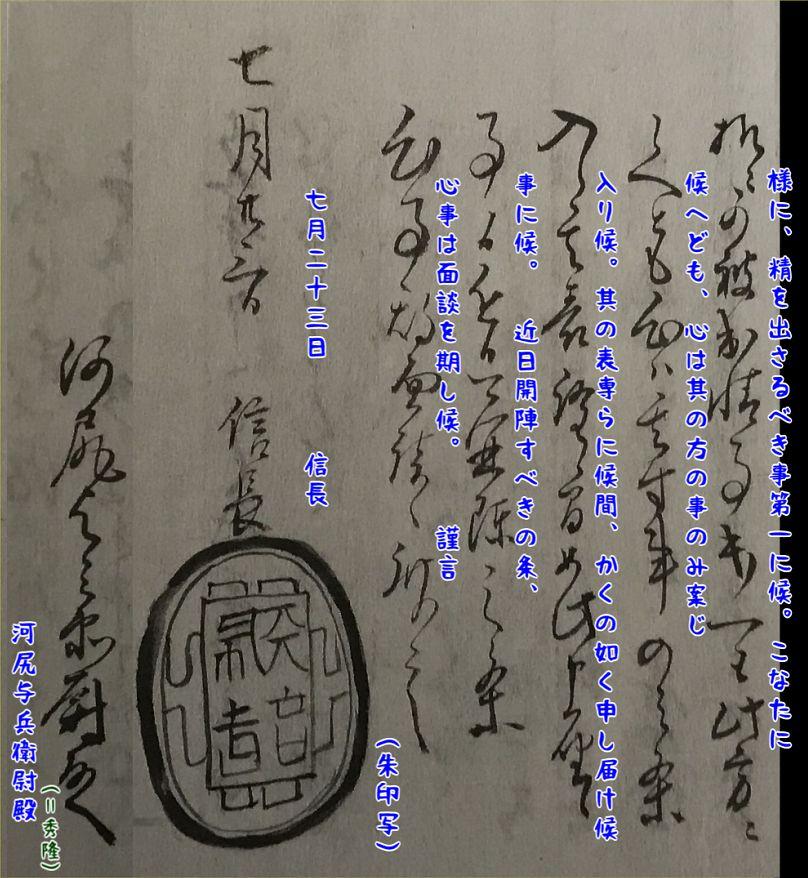 (天正二年)七月二十三日付け織田信長朱印状写b+書き下し文