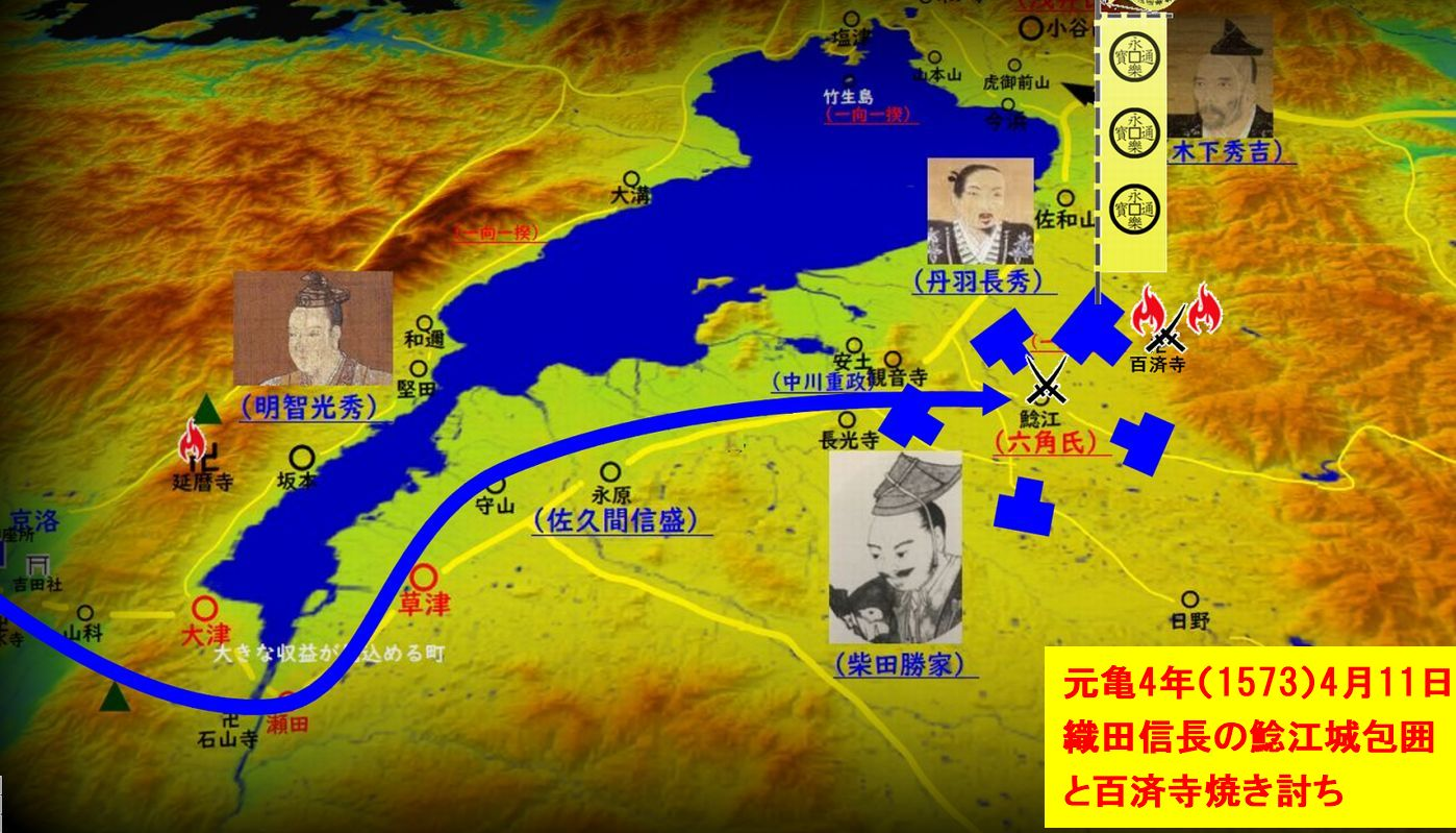 元亀4年(1573)9月11日の鯰江城包囲と百済寺焼き討ち
