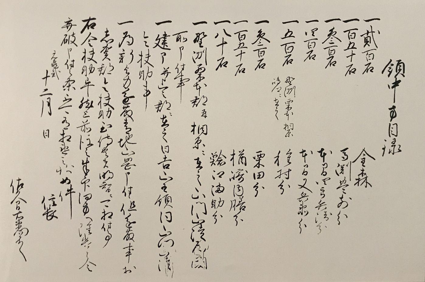 元亀二年十二月日付け領中方目録写