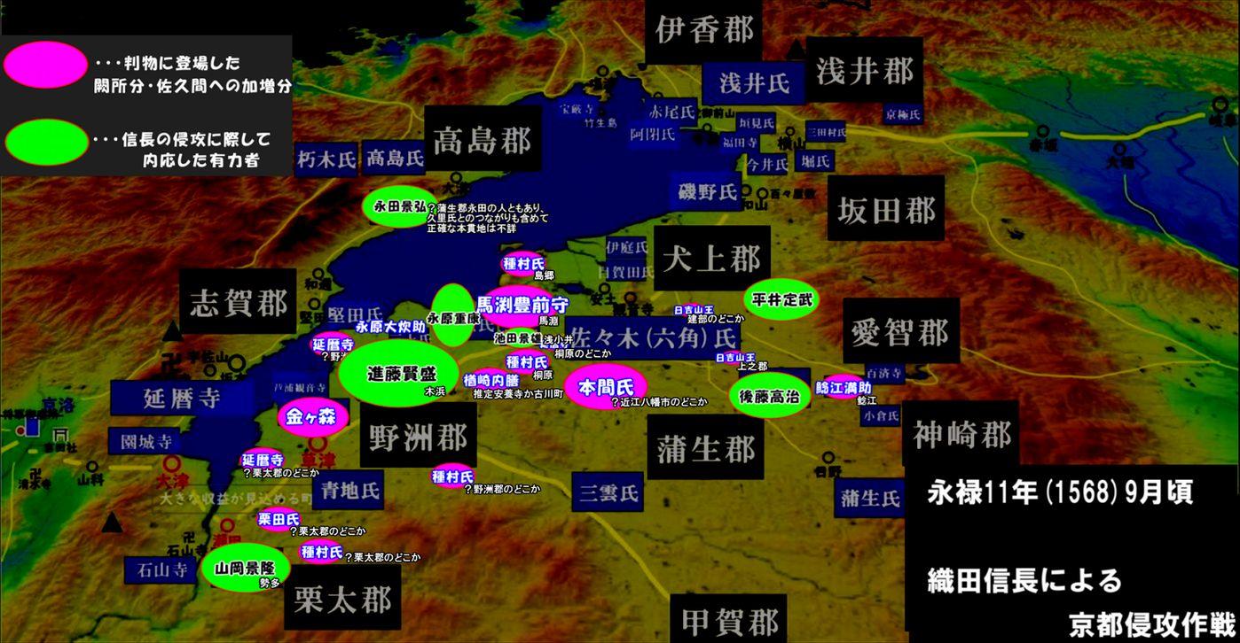 織田信長による京都侵攻作戦2