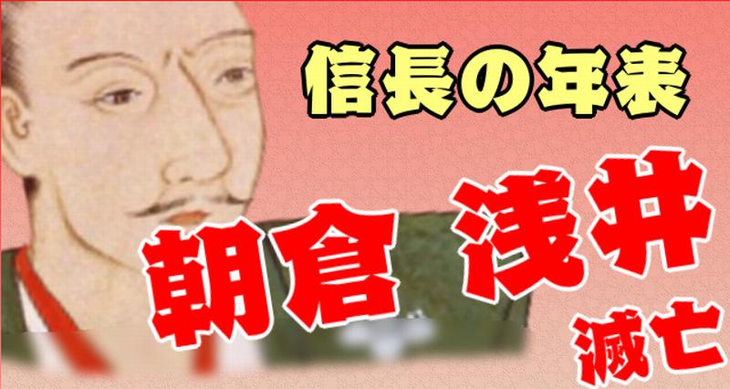織田信長の年表ちょっと詳しめ 朝倉・浅井家滅亡