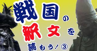 【古文書解読初級】 翻刻を読んでみよう③(佐竹義重・今川義元編)