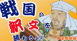 【古文書解読初級】 翻刻を読んでみよう④(伊達輝宗編)