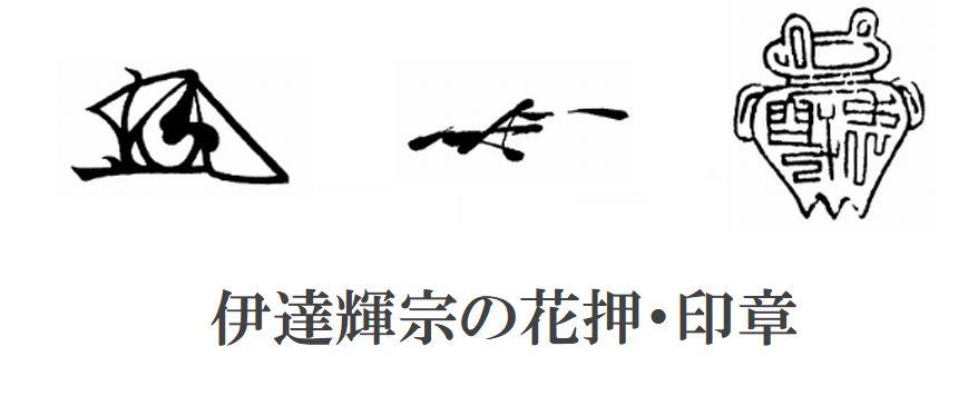 伊達輝宗の花押・印章