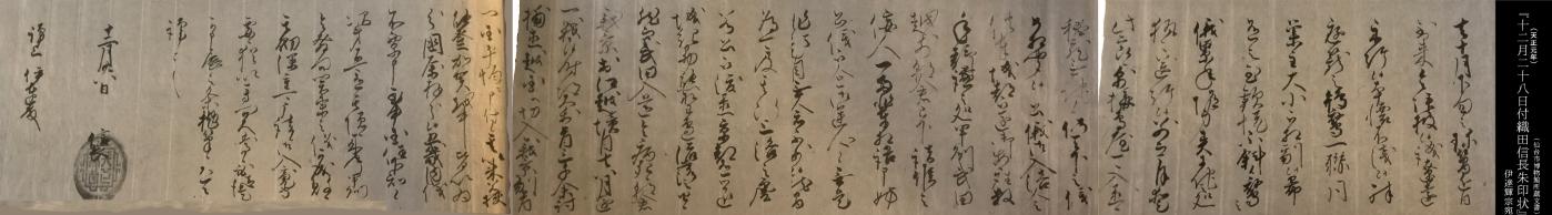 『十二月二十八日付織田信長朱印状(伊達家文書 一)』フル