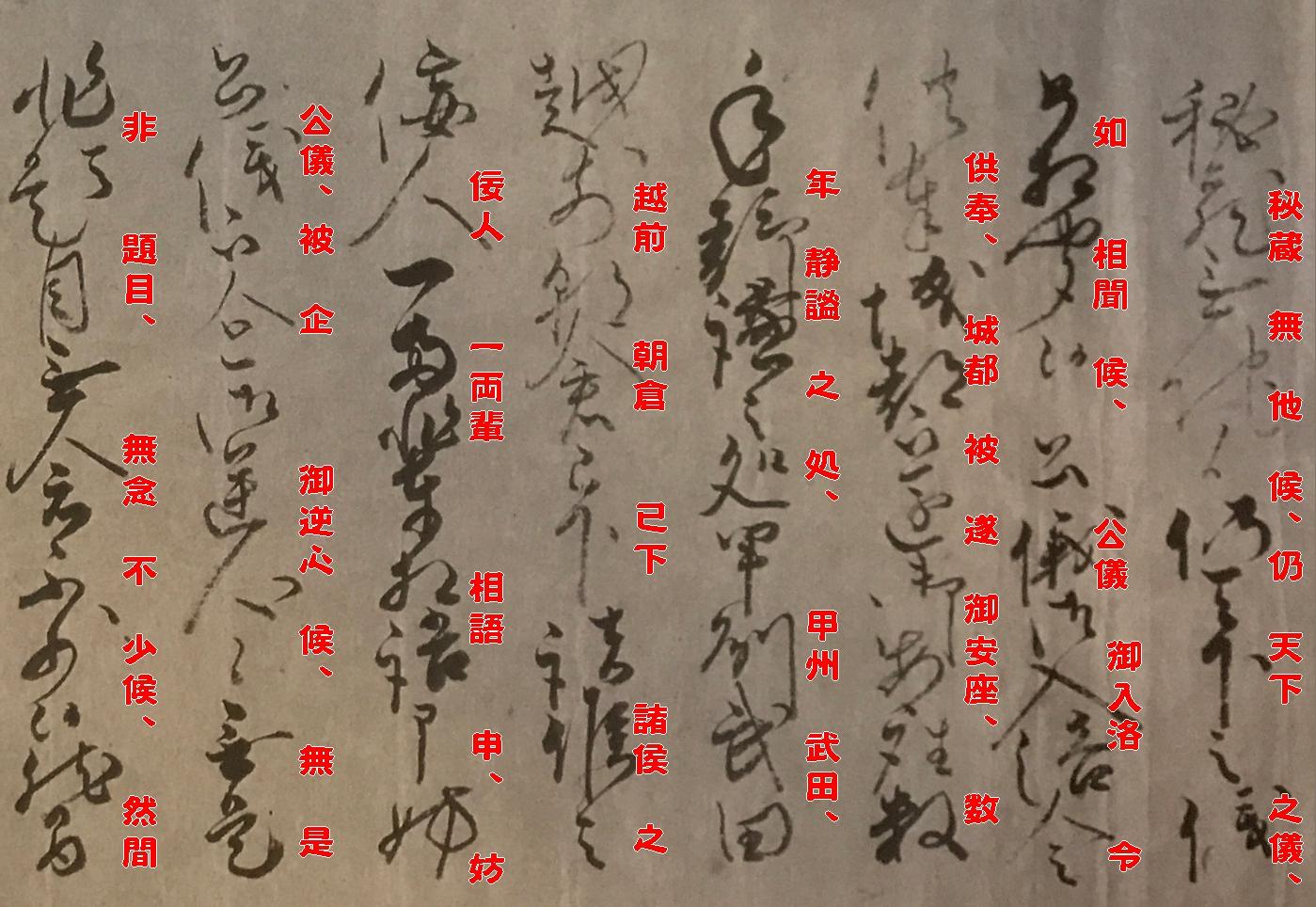 『十二月二十八日付織田信長朱印状(伊達家文書 一)』b+釈文