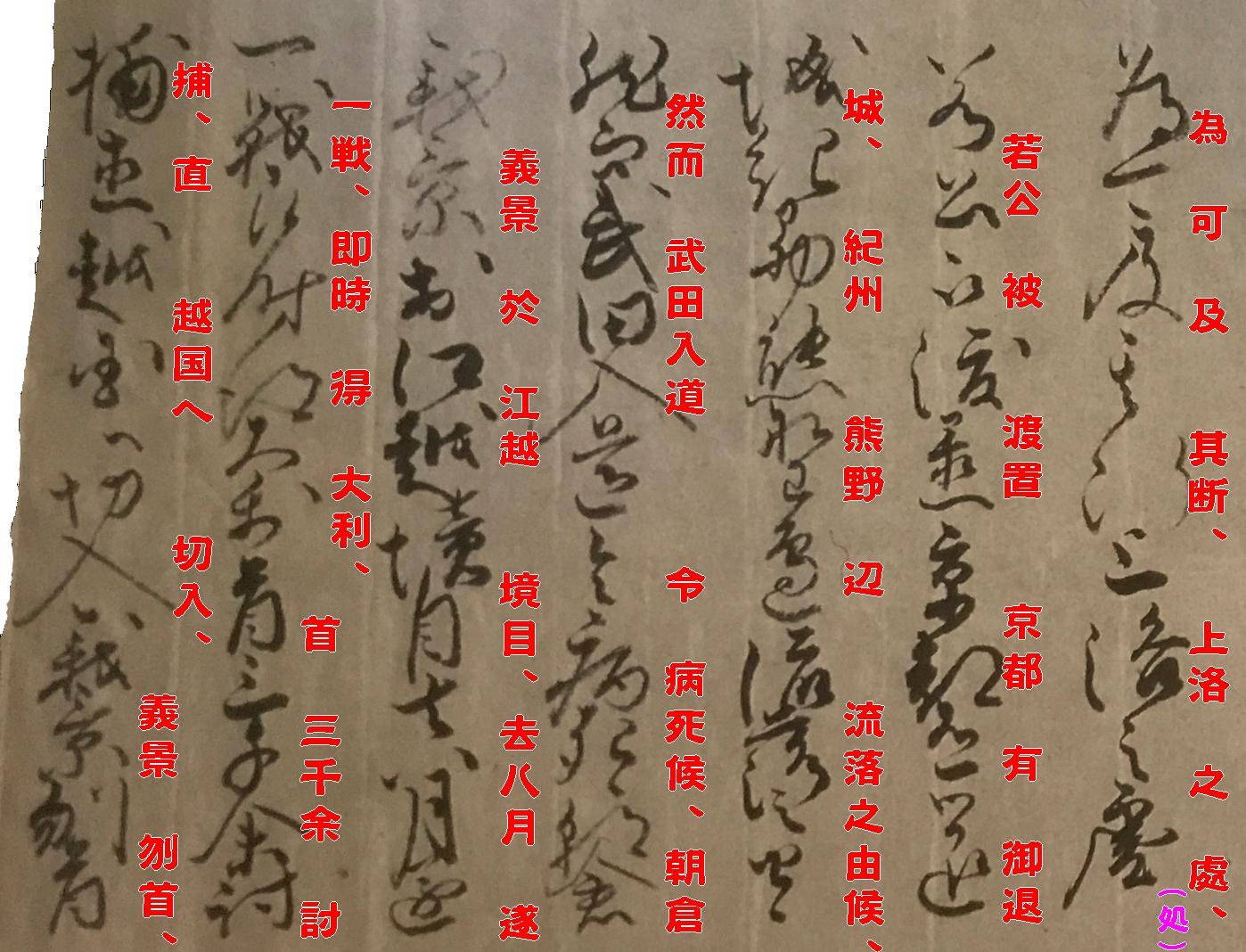 『十二月二十八日付織田信長朱印状(伊達家文書 一)』c+釈文