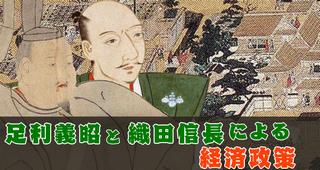 義昭と信長による幕府・禁裏の経済改革