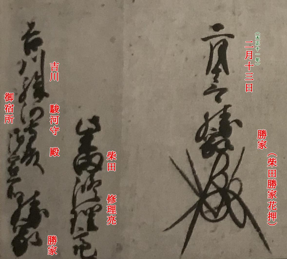 脇付の例(二月十三日付柴田勝家書状)