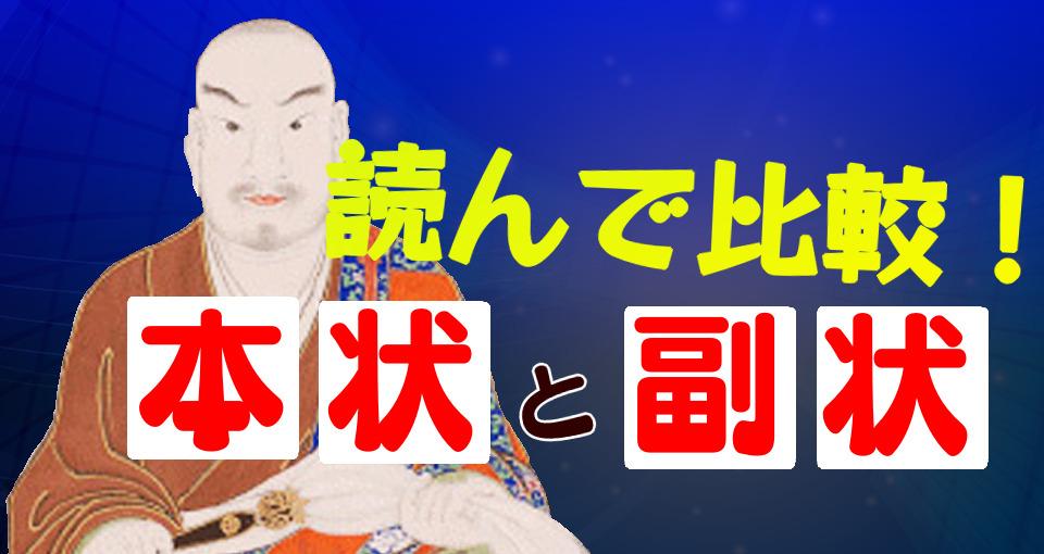 本状と副状の違いを後奈良天皇奉書から比較してみよう!