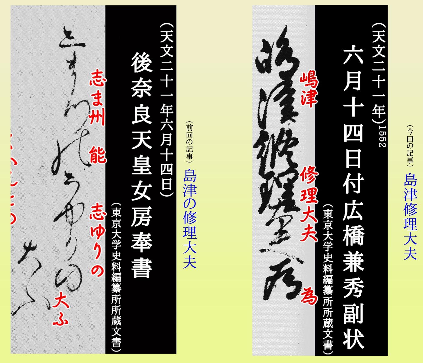 本状と副状の違いを後奈良天皇奉書から比較してみよう!-解説01