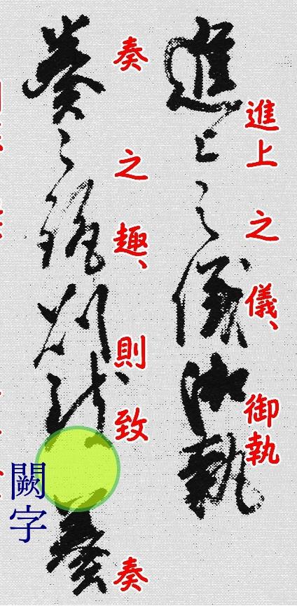 本状と副状の違いを後奈良天皇奉書から比較してみよう!-解説02