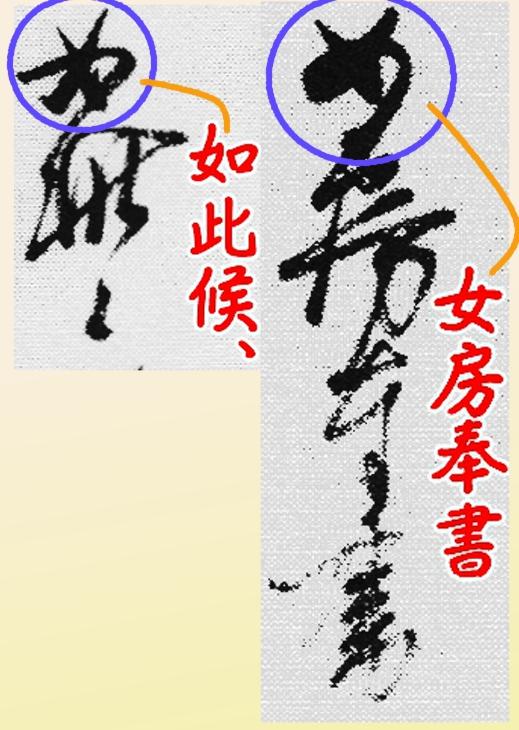 本状と副状の違いを後奈良天皇奉書から比較してみよう!-解説03