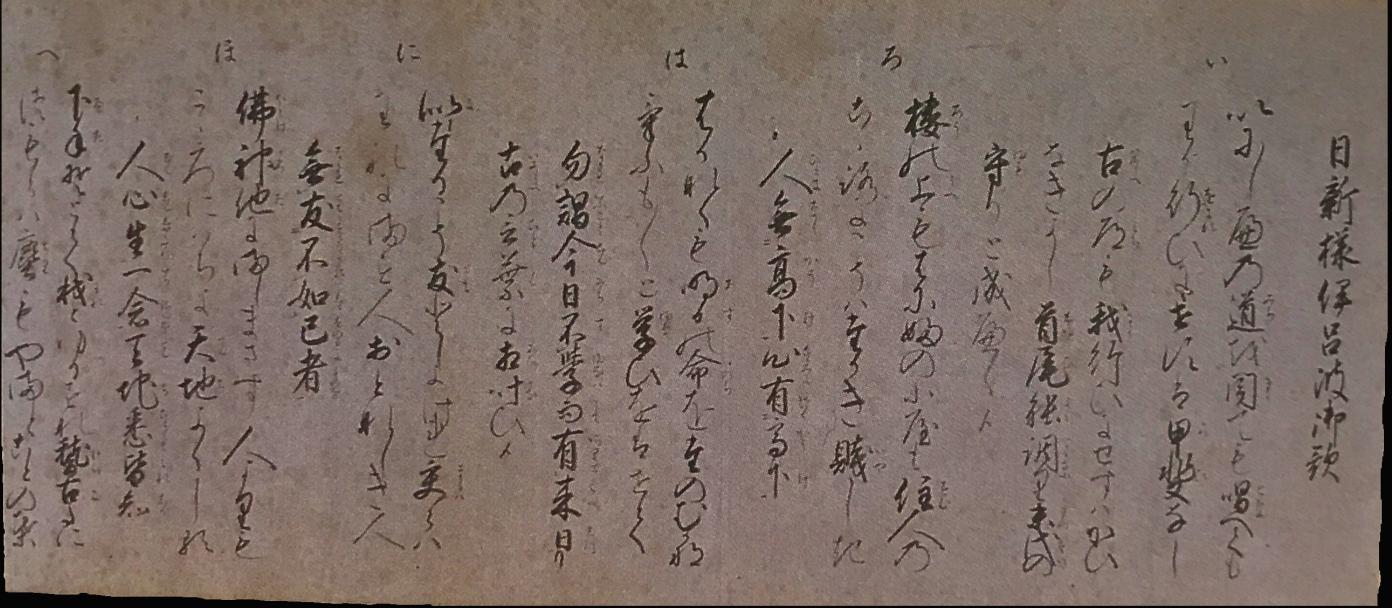 「日新公いろは歌写本(尚古集成館所蔵)」